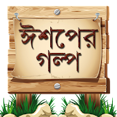 ঈশপের গল্প Aesop Story Bangla
