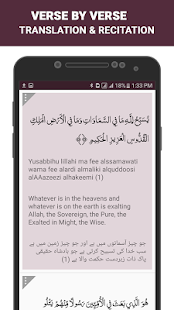 Surah Al Jumua - náhled