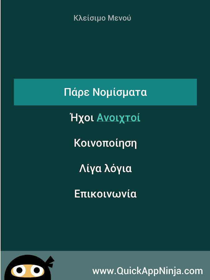 ΦΑΤΣΟΜΑΧΙΑ - στιγμιότυπο οθόνης