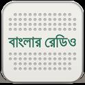 Banglar Radio