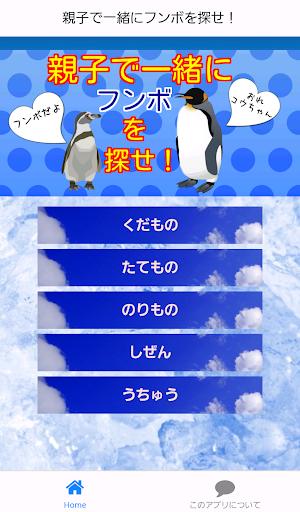 ペンギンを探せ!幼児向け無料知育ゲームアプリ