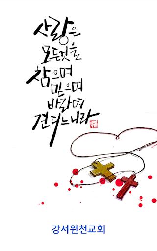 강서원천교회
