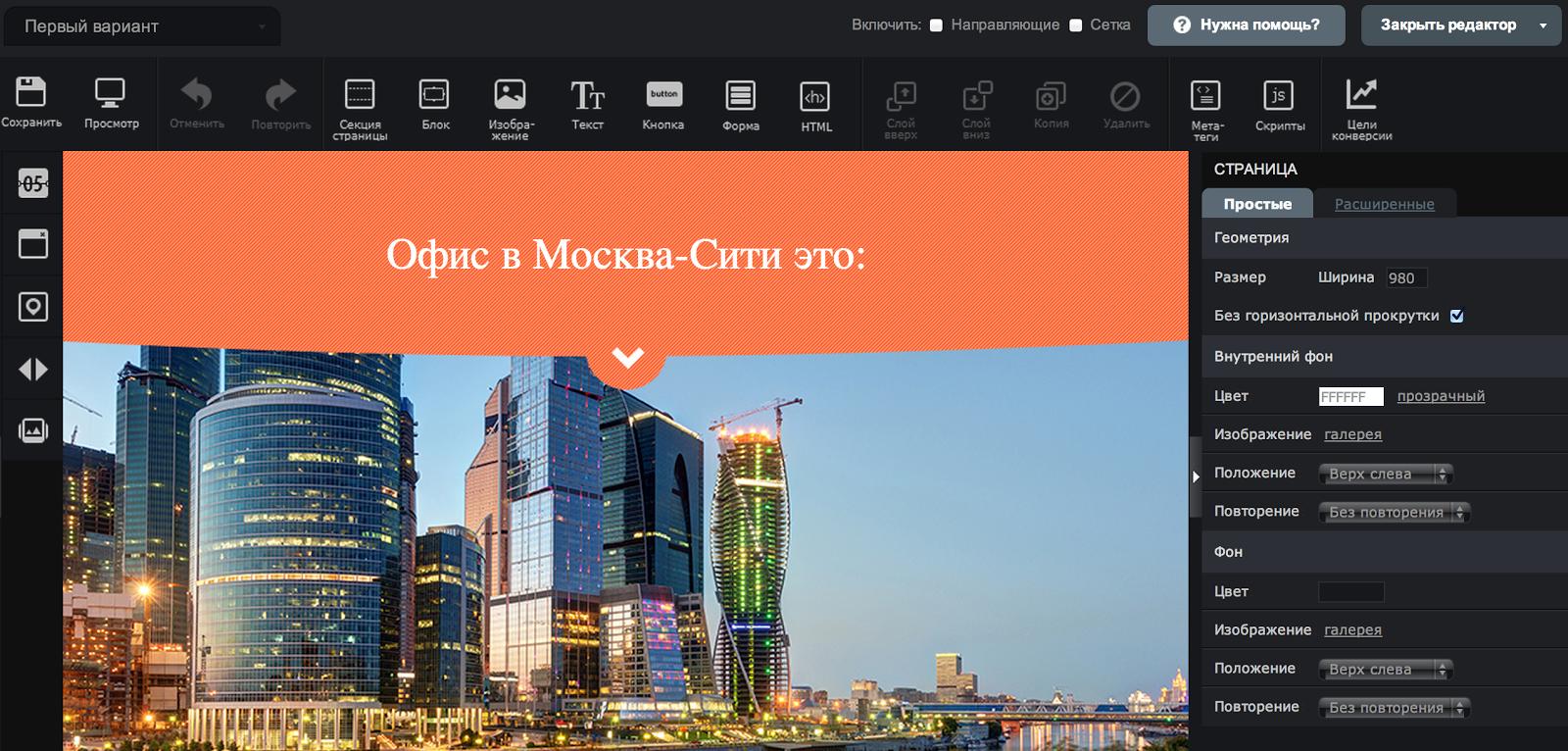 визуальный редактор.png