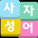 사자성어 퀴즈 2 - 네글자시리즈 icon
