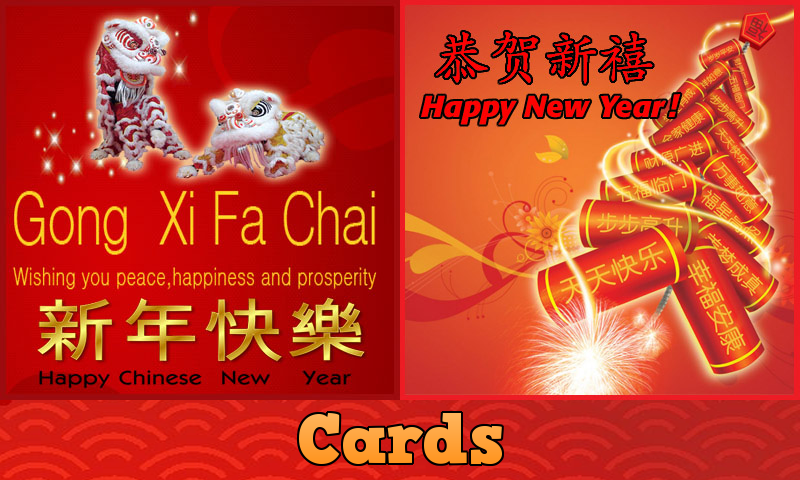 chinese new year card frame screenshot - Chinese New Year Card