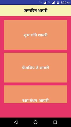 Happy Birthday Shayari Hindi - Janamdin Status  screenshots 1
