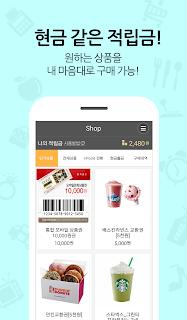 노티투미 – 잠금해제만해도 현금같은 포인트 적립! screenshot 05