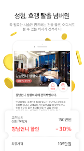 강남언니 - 성형 견적비교 &시술후기(1등 성형 어플) - náhled