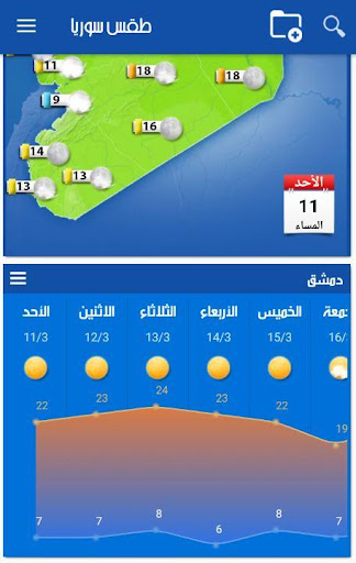 Syria Weather 9.0.89 screenshots 2