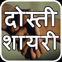 Dosti Shayari & Status With Editors - दोस्ती शायरी icon
