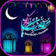 صور متحركة لشهر رمضان 2019 Download for PC Windows 10/8/7