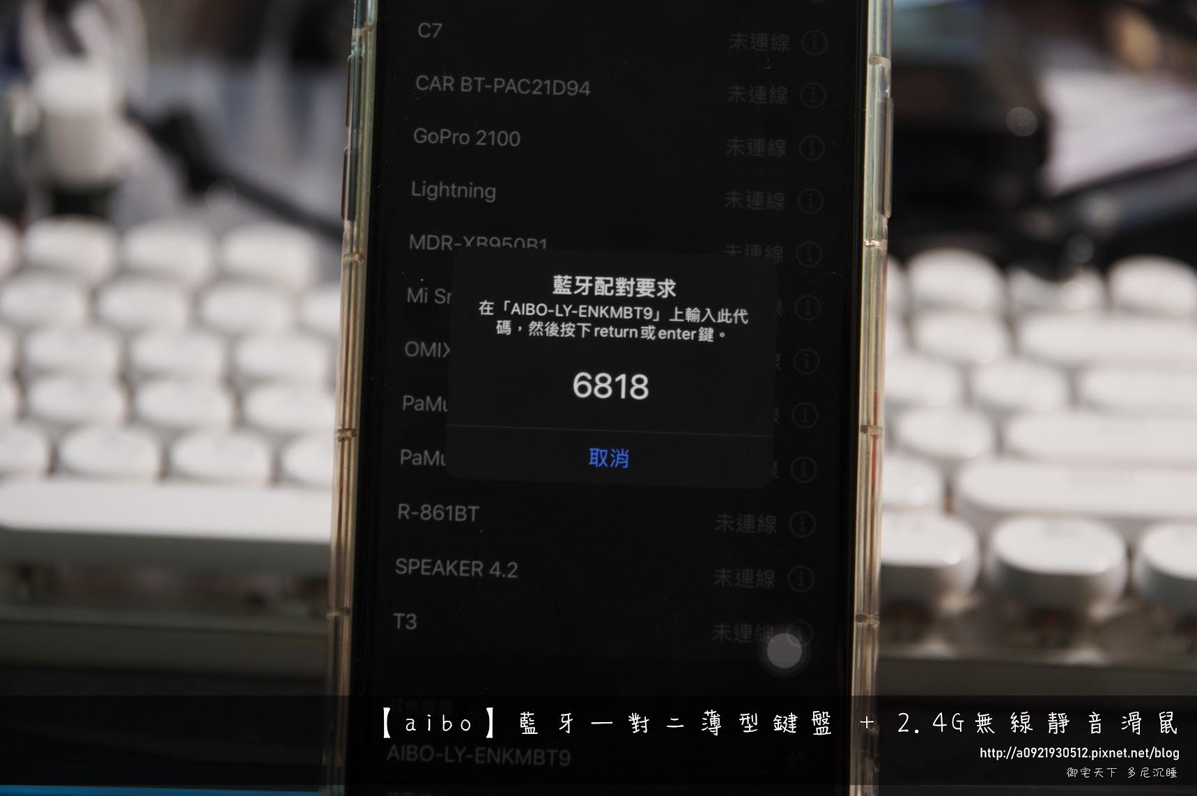 (開箱文)【aibo】藍牙一對二薄型鍵盤 + 2.4G無線靜音滑鼠-強悍又輕薄的無線生活 @ 御宅天下 :: 痞客邦