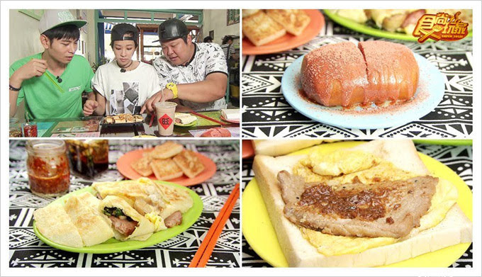食尚玩家台南美食旺福早午點