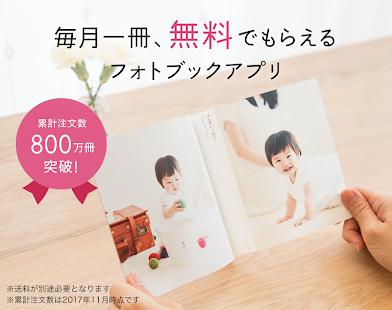 ノハナ(nohana)毎月1冊無料フォトブック、写真アルバム - náhled