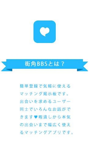 出会い♥出会いを応援するマッチングアプリ♪街角BBS