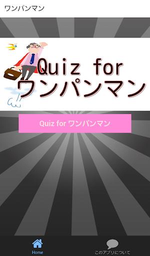 Quiz for ワンパンマン