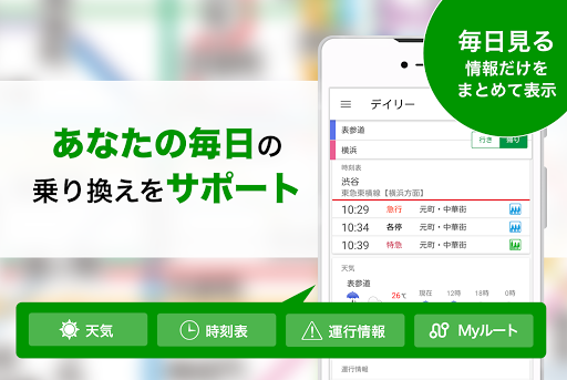 u4e57u63dbNAVITIMEu3000Timetable & Route Search in Japan Tokyo 5.37.0 screenshots 2
