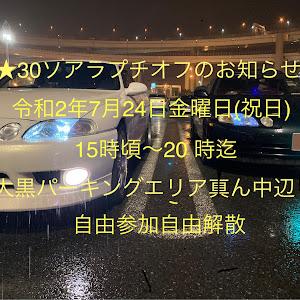 """ソアラ JZZ31 H12年式 """"G package""""のカスタム事例画像 れーいちさんの2020年07月22日19:43の投稿"""