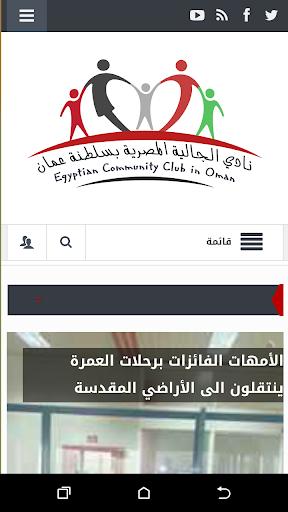 الجالية المصرية بسلطنة عمان