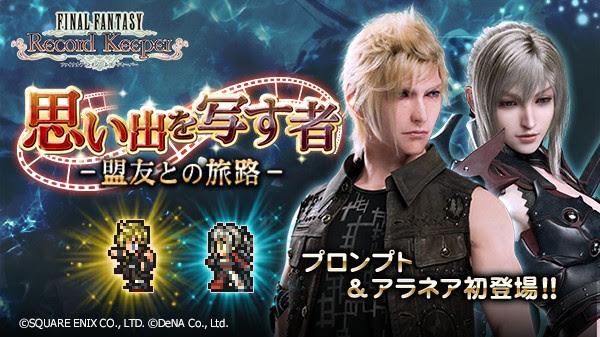 [Final Fantasy Record Keeper] พรอมพ์โตะและอาราเนียมาเยือน!