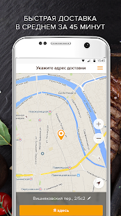 Foodfox – заказ и доставка еды- screenshot thumbnail