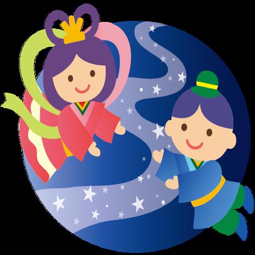 3歳からの七夕アプリ 娛樂 App LOGO-硬是要APP