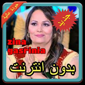 MP3 2012 TÉLÉCHARGER GASRINIA ZINA