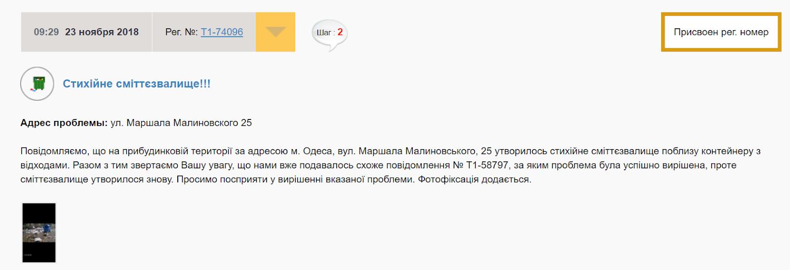 Opera-------_2018-11-23_121717_1535.odessa.ua
