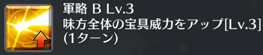 軍略[B]