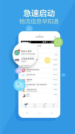 旺信-阿里旺旺手机版,淘宝专用版
