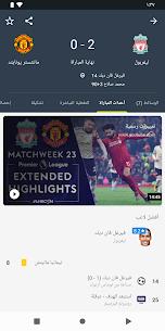 تحميل FotMob full لمتابعة نتائج كرة القدم مباشرة للأندرويد مجانا 5