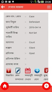 Advocate Diary Case Mgt. Trial - with SMS feature- screenshot thumbnail