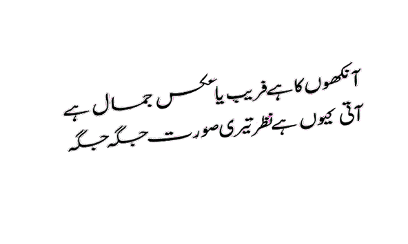 Download Write Urdu Poetry on Photos by Fesiapps APK latest version ...
