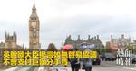 英脫歐大臣揚言如無貿易協議 不會支付巨額分手費