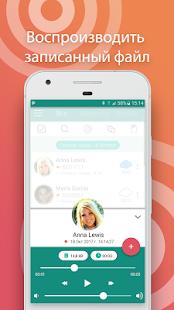 Автоматическая запись звонков / разговоров S9 Screenshot