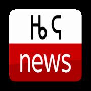 Ethiopian Daily News - ወቅታዊ ዜና