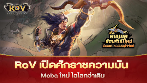 Garena RoV: Mobile MOBA 1.27.1.2 screenshots 2