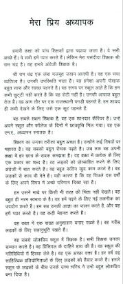 Essay on my favourite teacher in marathi language cover letter mathematics teaching position