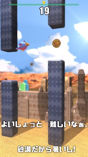 生意気な鳥とちび魔女-世の中で一番難しい鳥ゲーム