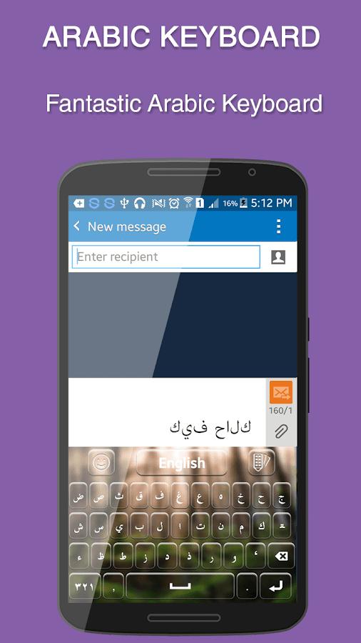 android arabic keyboard with tashkeel