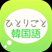 韓国語学習アプリ「ひとりごと韓国語」独り言ハングルフレーズ集