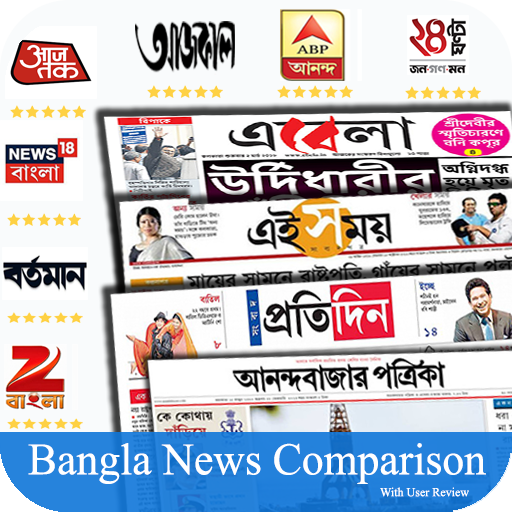 App Insights: Bangla News:ETV Bangla,24 Ghanta,ABP ananda