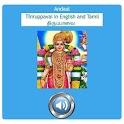 Andaal Thiruppavai Pasurams icon