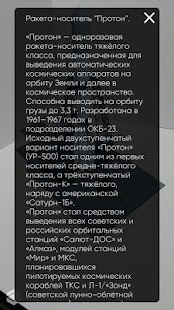 Download Download Космофест 2017 for PC on Windows and Mac for Windows Phone apk screenshot 4