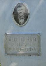 Photo: Напалков Иван Яковлевич 1900-1979