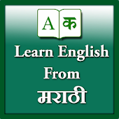 Learn English From Marathi