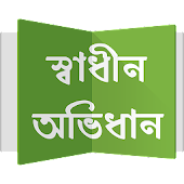 free english to bengali dictionary for computer
