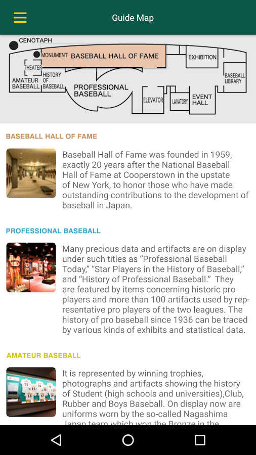 BASEBALL HALL OF FAME- screenshot