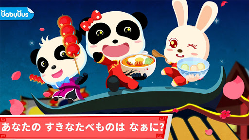 中華レストラン-BabyBus 子ども・幼児向けお料理ゲーム