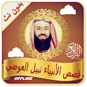 STORIES OF THE PROPHETS BY SHEIKH NABIL AL AWDI icon